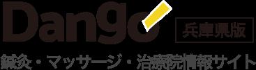 Dango-国家資格治療院検索サイト