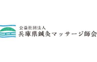 兵庫県鍼灸マッサージ師会