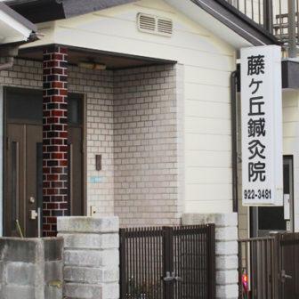 藤ヶ丘鍼灸院