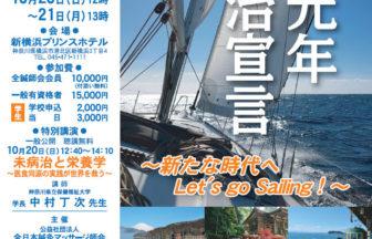 東洋療法推進大会in神奈川